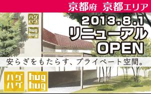 ホテル ハグハグ 京都店