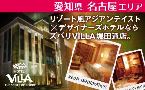 ホテル ヴィラ 堀田通店