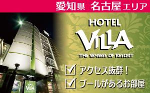 ホテル ヴィラ 栄店