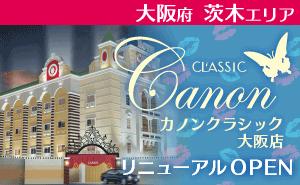 カノンクラシック大阪店