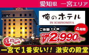 俺のホテル IN 一宮
