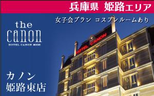 カノン姫路東店