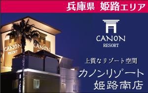 カノンリゾート姫路南店