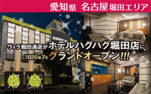 ホテルハグハグ堀田店